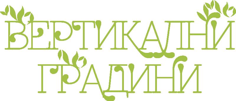 Вертикални Градини ЕООД - Озеленяване и Поддържане